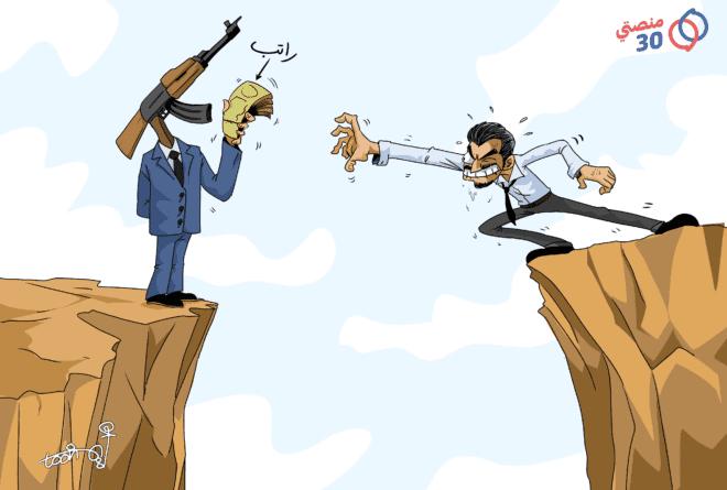 كاريكاتير | الراتب مقابل الجبهة