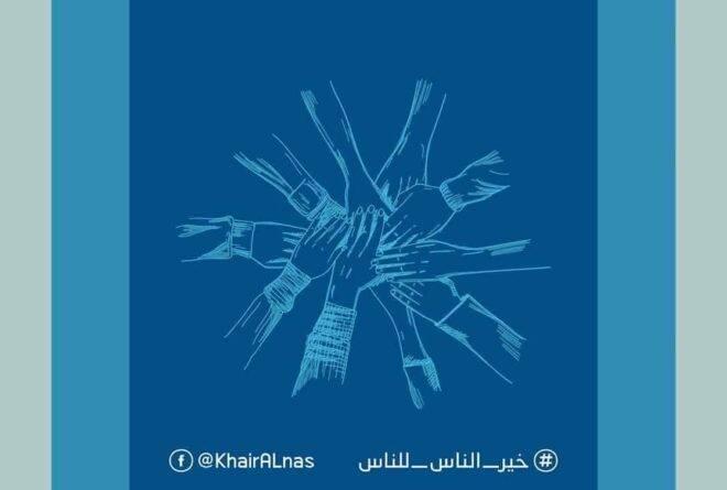 مجموعة على فيسبوك.. نافذة للتعاون الاجتماعي