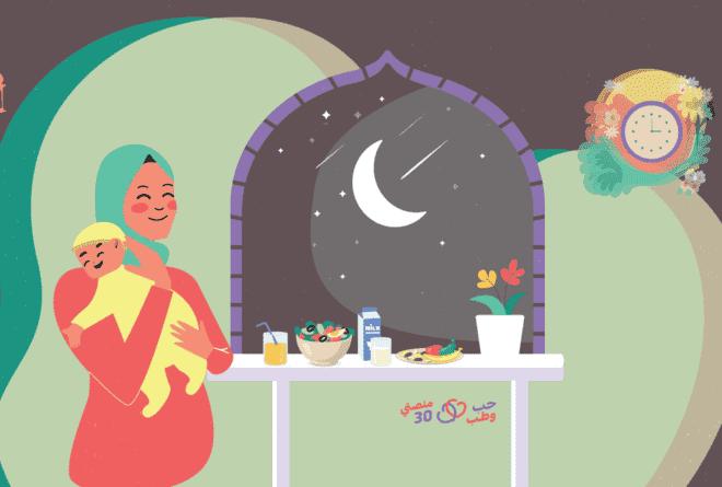 نصائح للمرٲة المرضعة في شهر رمضان