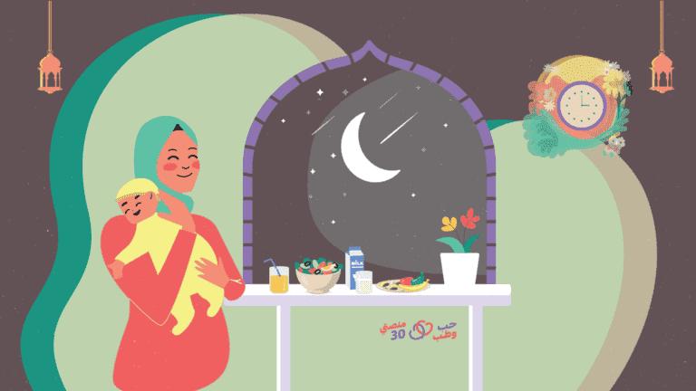 الرضاعة الرضيع المرضعات رمضان