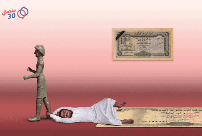 مبادرات لإنقاذ الاقتصاد.. السير نحو السلام الاجتماعي في اليمن