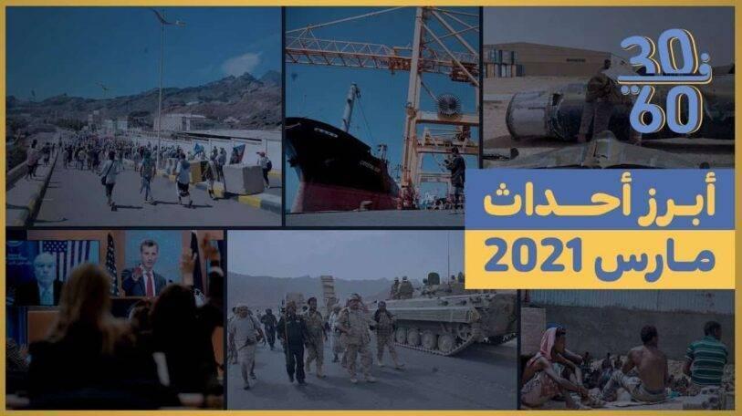 فيديو | 30 في 60 | أهم أحداث مارس 2021