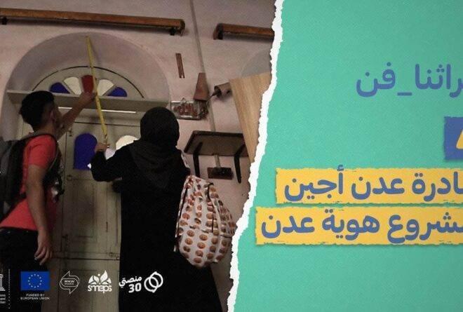 تراثنا فن | مشروع هوية عدن | مبادرة عدن أجين
