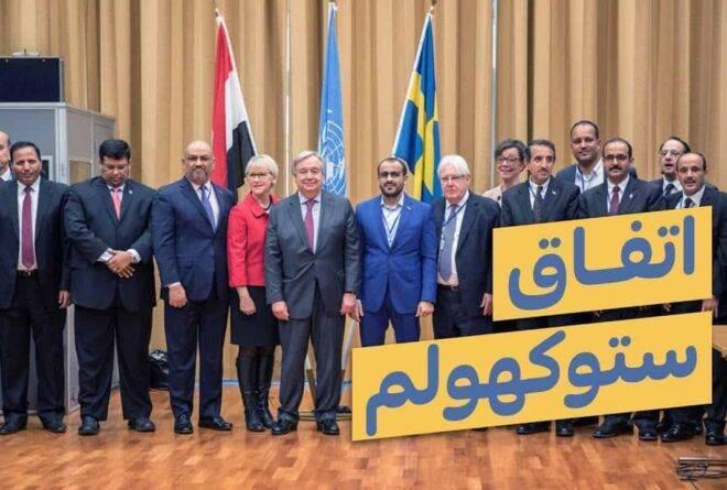 فيديو | ما هو اتفاق ستوكهولم؟