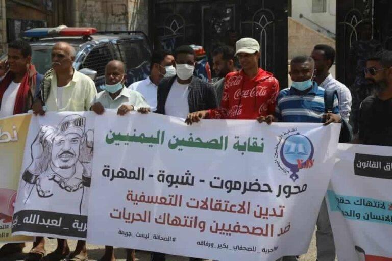 تشييع نقابة الصحفيين اليمنيين