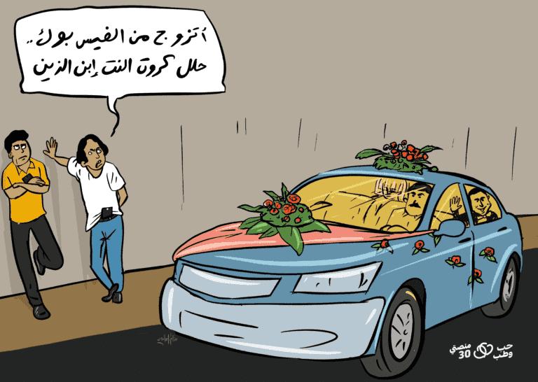كاريكاتير فيسبوك تعارف الزواج