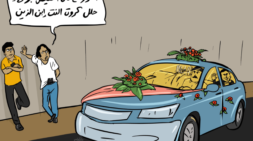 كاريكاتير | الزواج عبر فيسبوك!