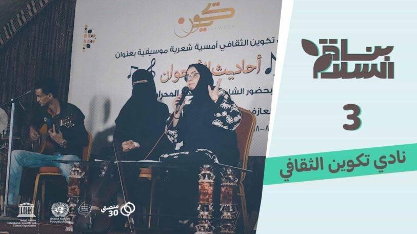 فيديو | بُناة السلام | نادي تكوين الثقافي