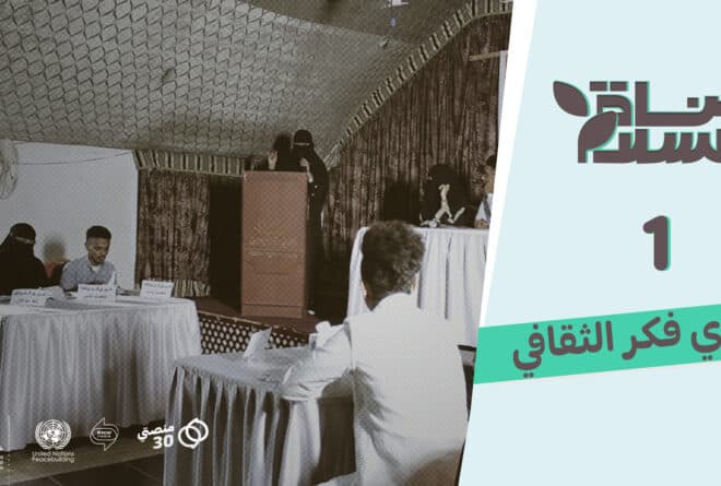 فيديو | بُناة السلام | فريق فكر الثقافي