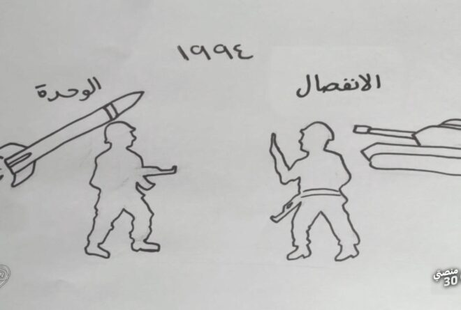 فيديو | كان ياما كان!