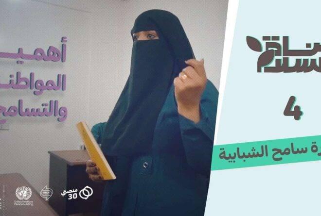 فيديو | بُناة السلام | مبادرة سامح الشبابية