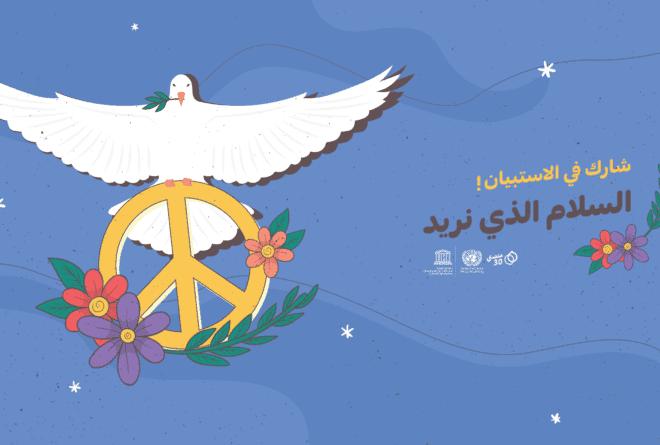 شارك في استبيان «السلام الذي نريد»