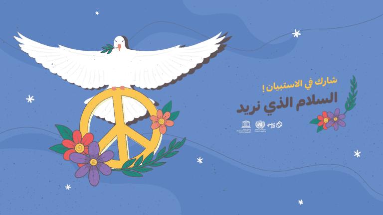 استبيان السلام الذي نريد