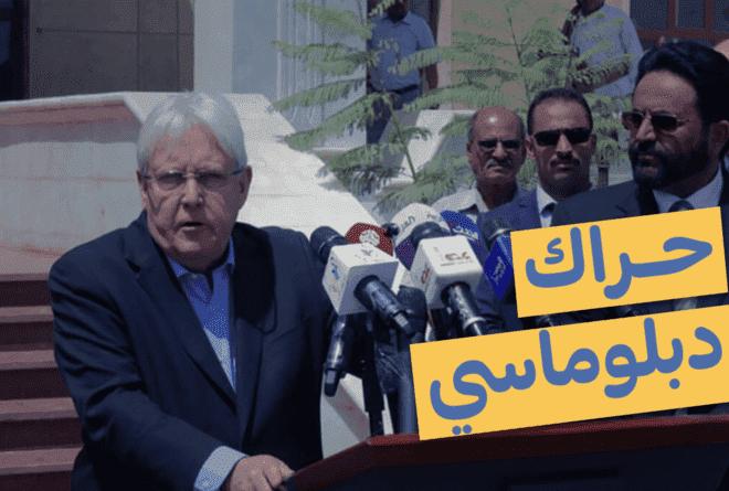 فيديو | حراك دبلوماسي في اليمن مرة أخرى!