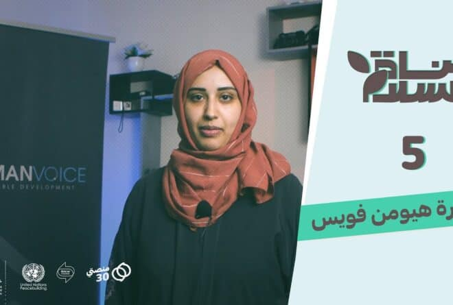 فيديو | بُناة السلام | مبادرة هيومن فويس