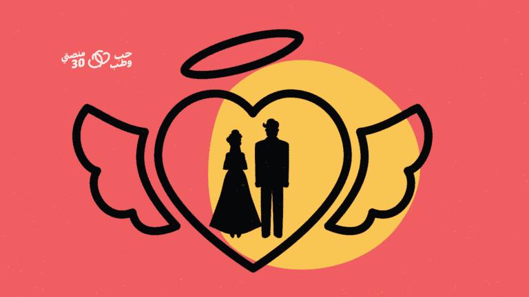 نصائح العروسين ليلة العمر
