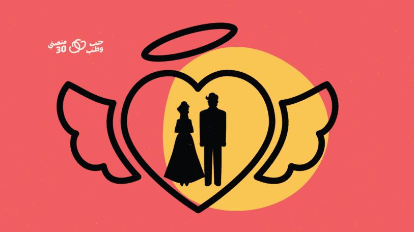 أهم النصائح للزوجين في ليلة العمر