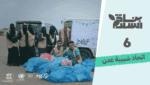 بناة السلام - اتحاد شبيبة عدن