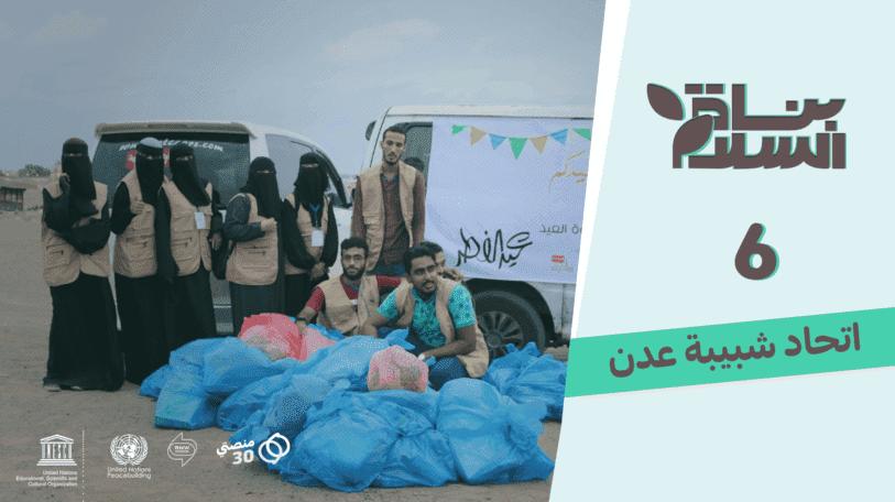 فيديو | بُناة السلام | اتحاد شبيبة عدن