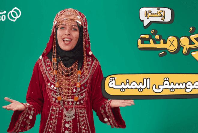 كومنت إكسترا | الموسيقى اليمنية في هولندا