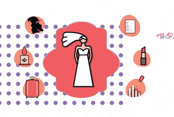 كيف تستعدين ليوم زفافك؟