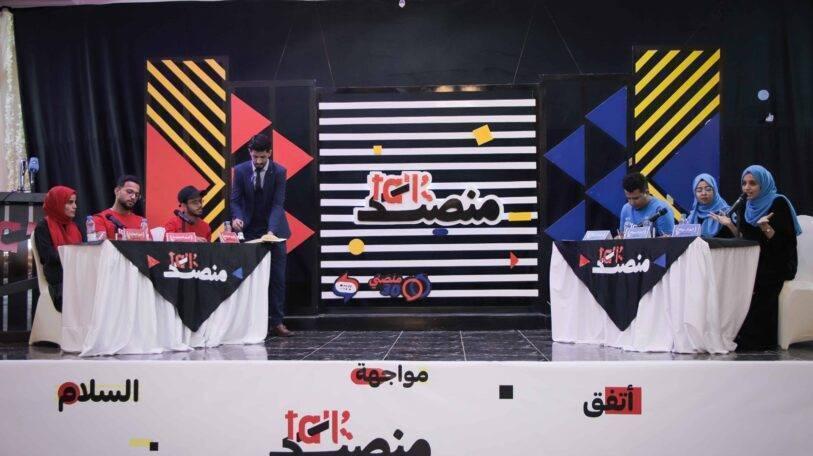 ثاني مناظرات «منصة Talk» تنعقد في عدن حول «إشراك الشباب»