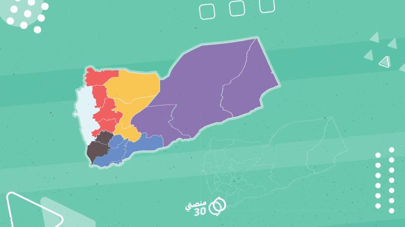 الأقاليم ودستور اليمن الاتحادي.. في سطور