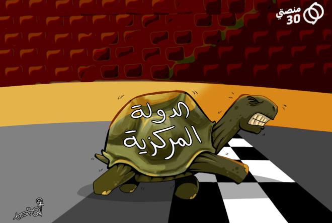 كاريكاتير | الدولة المركزية!