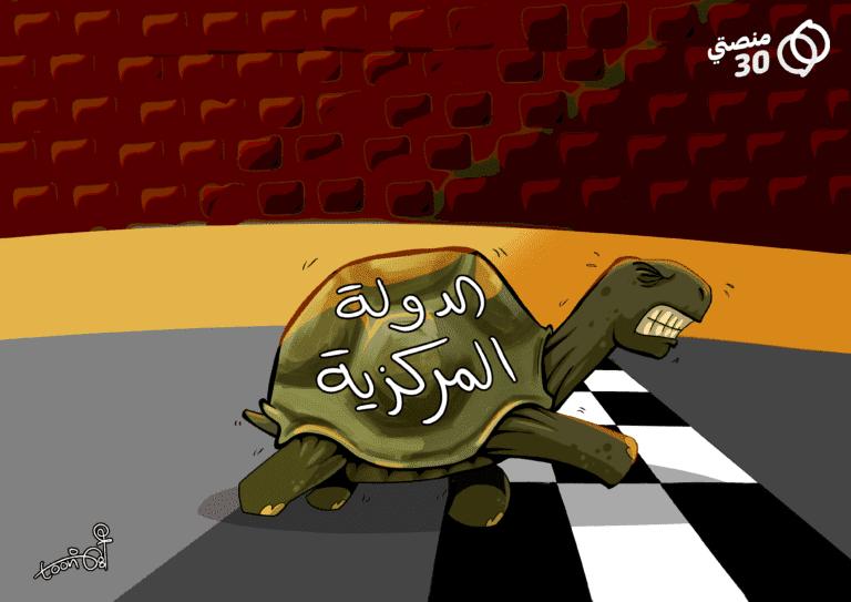 الدولة المركزية اللا مركزية اليمن