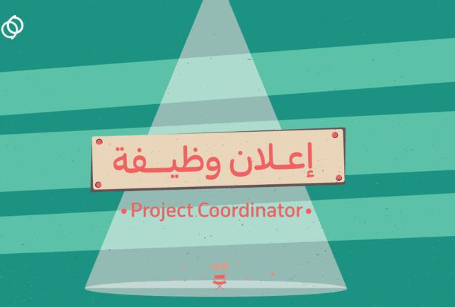إعلان | وظيفة شاغرة | منسق مشروع