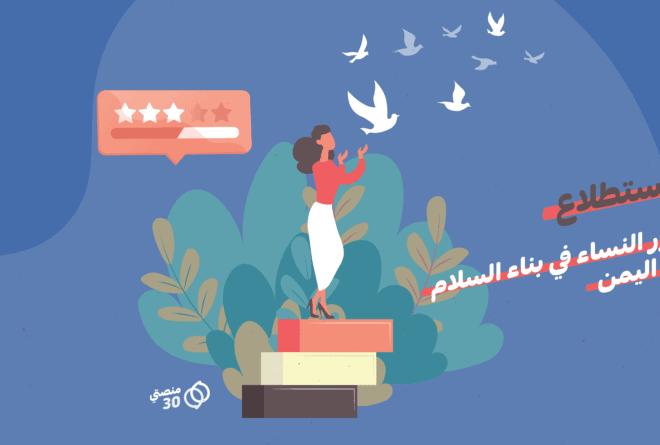 استطلاع | دور النساء في بناء السلام في اليمن
