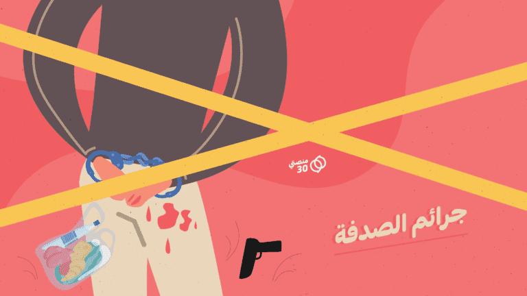 جرائم الصدفة اليمن الحرب