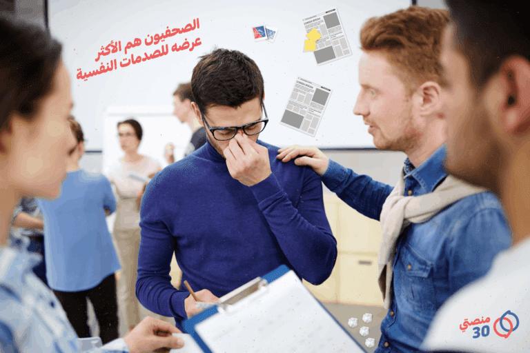 الدعم النفسي صحافيي اليمن
