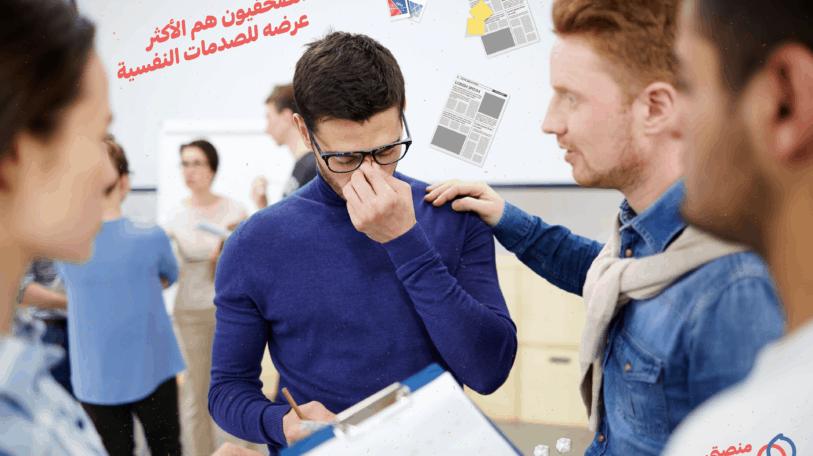غياب الدعم النفسي للصحفيين في اليمن.. أسباب ونصائح