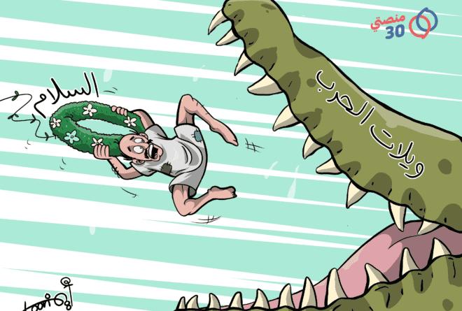 كاريكاتير | الملاذ الأخير
