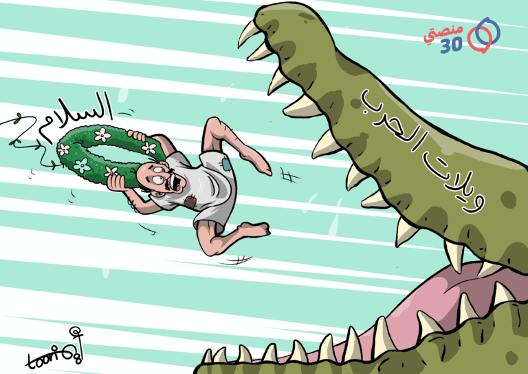 كاريكاتير الملاذ الأخير السلام