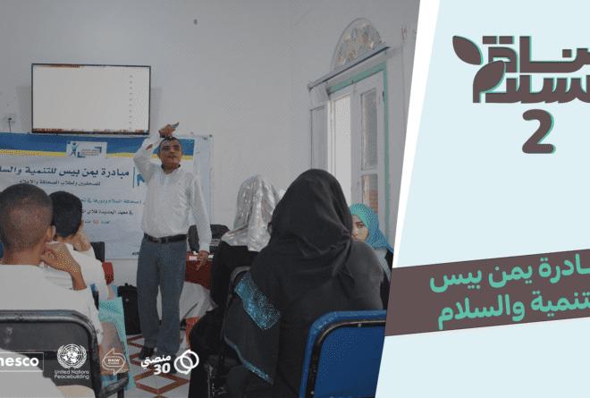 بناة السلام 2 | مبادرة يمن بيس