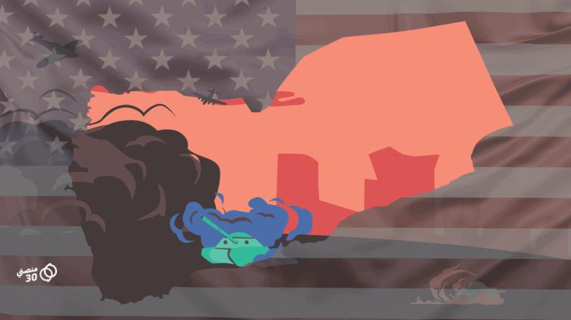 الولايات المتحدة ودورها في الأزمة اليمنية