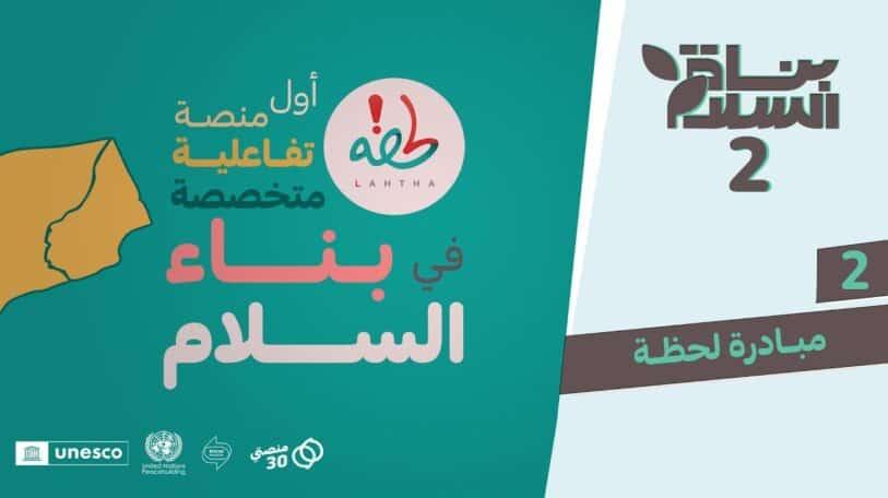 بُناة السلام 2 | منصة صحافة السلام