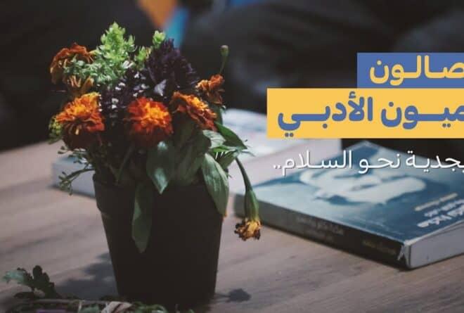 فيديو | صالون ميون الأدبي.. أبجدية نحو السلام