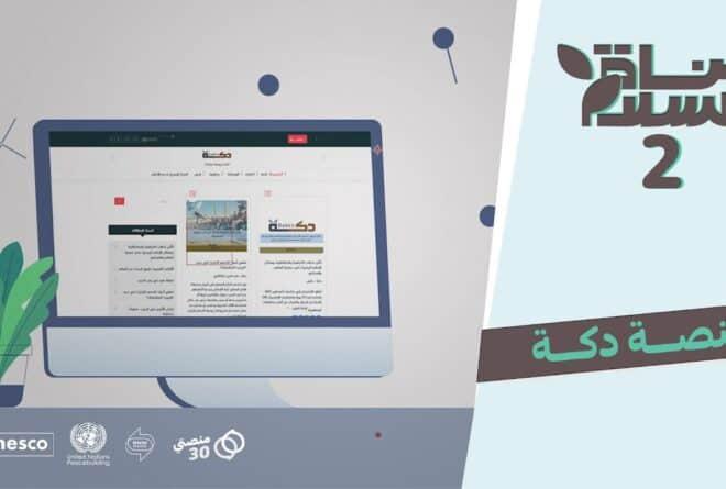 بناة السلام 2 | مبادرة دكة