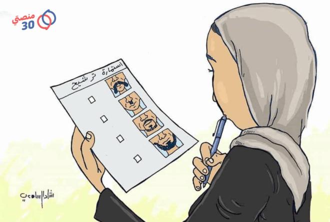 المرأة اليمنية.. وصناعة القرار