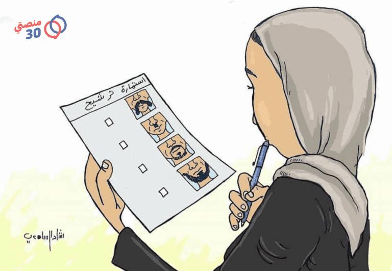 المرأة اليمنية صناعة القرار
